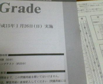 英検!!猛勉強中(>_<)