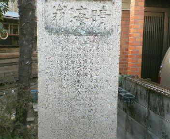 家の近くにある人の墓。。